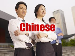 広く中国語圏の調査に対応 中國語糸國家均可廣泛對應