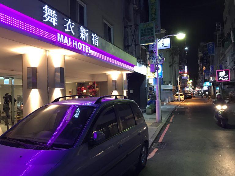 台湾人『小姐』調査の一例
