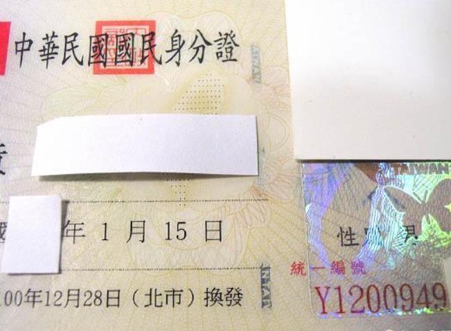 在台外国人の身分証、ICカード