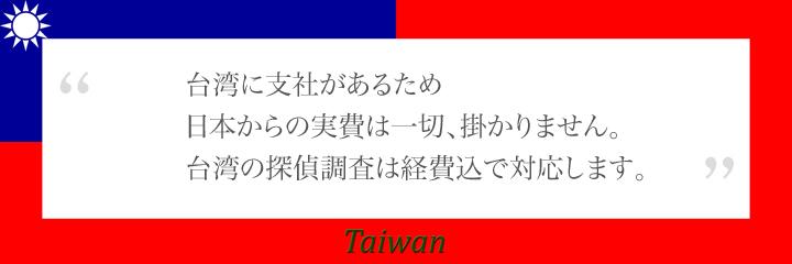 台湾探偵 経費は掛かりません。